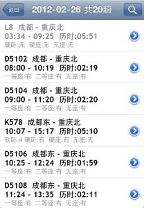 火车订票助手 - 车次查询